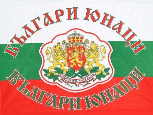"""Знаме двустранно """"Българи Юнаци"""""""