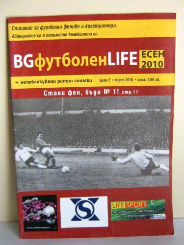 """Списание """"BG футболен Life"""", бр.2"""