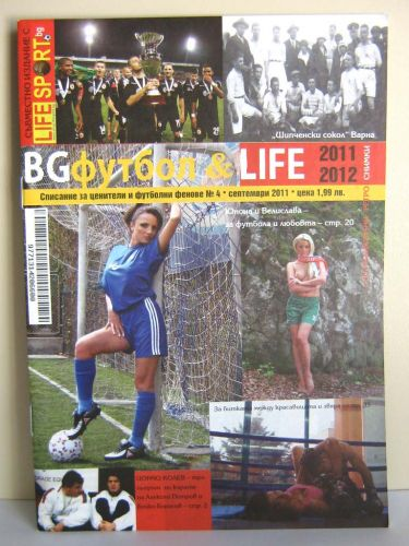 "Списание ""BG футбол & Life"", бр.4"