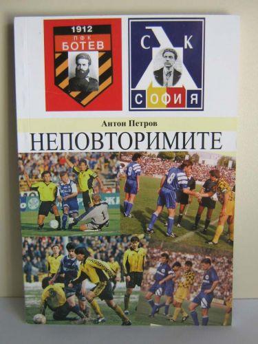 """""""Неповторимите"""", една книга за Ботев и Левски"""