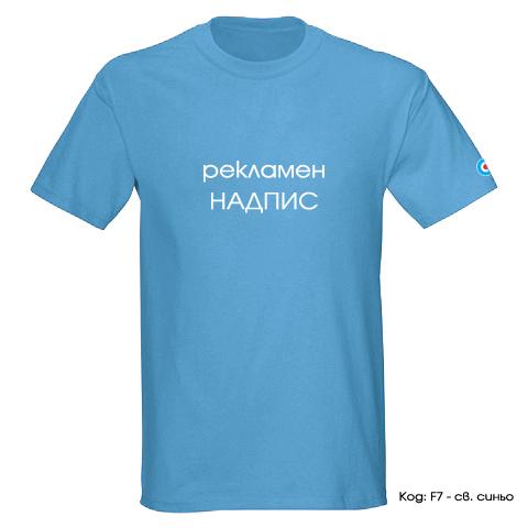 Тренировъчна тениска, светло синя