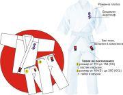 Детско кимоно за карате киокушинкай
